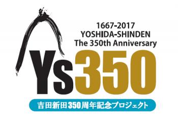 吉田新田350周年