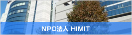 NPO法人HIMIT