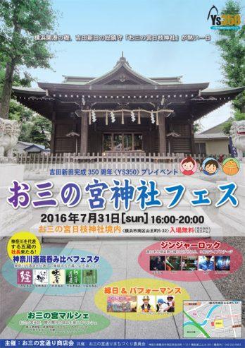 お三の宮神社フェス2016