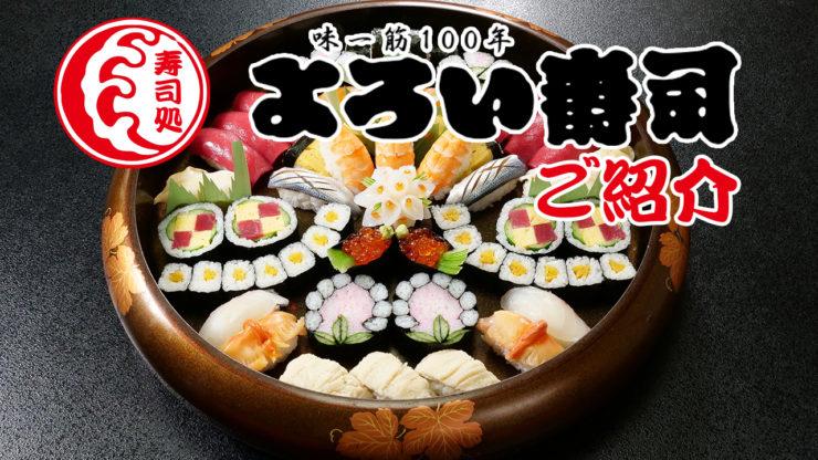 よろい寿司PV